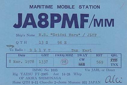 Название: Ja8pmf-mm-qsl-2-1.jpg Просмотров: 578  Размер: 101.4 Кб