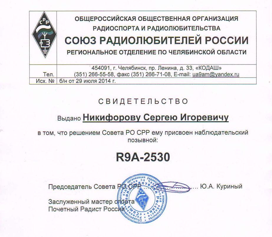 Нажмите на изображение для увеличения.  Название:R9A-2530 license.jpg Просмотров:74 Размер:100.6 Кб ID:152360