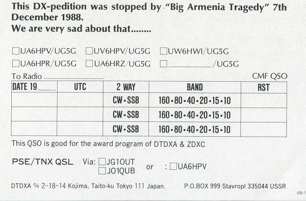 Нажмите на изображение для увеличения.  Название:Ug5g-ua6hpr-qsl-back-3w3rr-archive.jpg Просмотров:47 Размер:1.26 Мб ID:152505