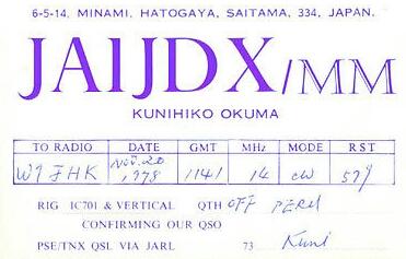 Название: Ja1jdx-mm-qsl.jpg Просмотров: 474  Размер: 81.2 Кб