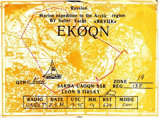 Название: ek0qn-mm-qsl.jpeg Просмотров: 694  Размер: 141.5 Кб