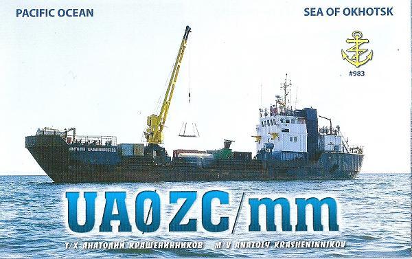 Нажмите на изображение для увеличения.  Название:UA0ZC-MM-a.jpg Просмотров:48 Размер:289.9 Кб ID:153087
