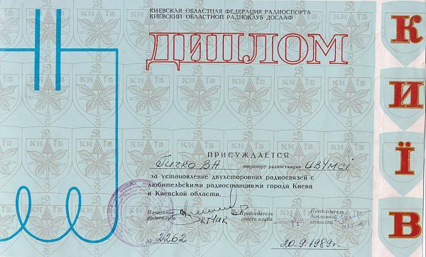 Название: Diplom_Kiev_RL1W_UB4MCI.jpeg Просмотров: 522  Размер: 50.0 Кб