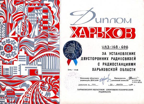 Название: 19857d1379082962t-diplomy-sssr-15-soyuznyh-respublik-i-oblastey-img024.jpeg Просмотров: 450  Размер: 73.9 Кб