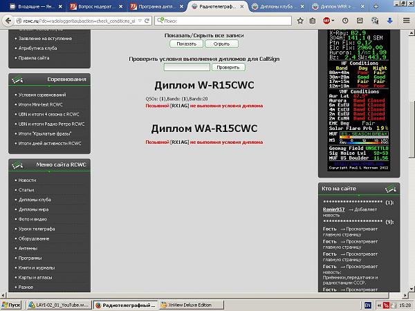 Нажмите на изображение для увеличения.  Название:rcwc-03.jpg Просмотров:88 Размер:136.4 Кб ID:153795