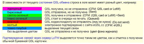 Нажмите на изображение для увеличения.  Название:qsl_eqf_log.PNG Просмотров:49 Размер:21.6 Кб ID:155242