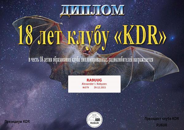 Нажмите на изображение для увеличения.  Название:kdr-18-579.jpg Просмотров:216 Размер:741.2 Кб ID:155452