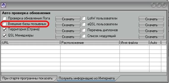 Название: callbook.jpg Просмотров: 569  Размер: 46.7 Кб