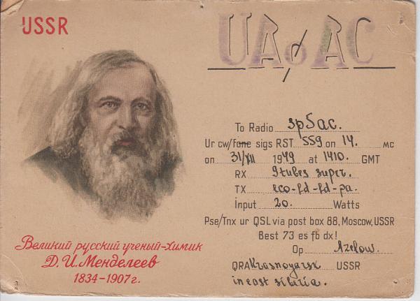 Нажмите на изображение для увеличения.  Название:UA0AC.jpg Просмотров:57 Размер:116.4 Кб ID:157081