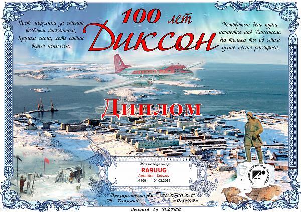 Нажмите на изображение для увеличения.  Название:Диксон 100 лет.jpg Просмотров:59 Размер:1.28 Мб ID:157241
