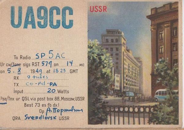 Нажмите на изображение для увеличения.  Название:UA9CC.jpg Просмотров:62 Размер:115.2 Кб ID:157350