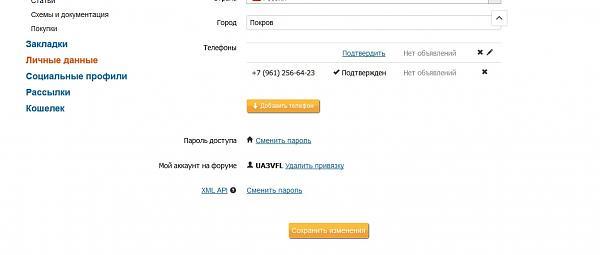 Нажмите на изображение для увеличения.  Название:Screenshot_9.jpg Просмотров:60 Размер:50.4 Кб ID:157840
