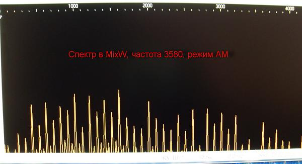 Нажмите на изображение для увеличения.  Название:MixW спектр.jpg Просмотров:101 Размер:154.5 Кб ID:158320