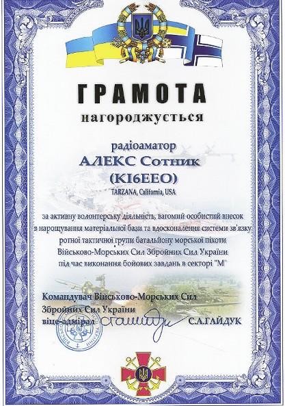 Название: KI6EEO posobnik1.JPG Просмотров: 321  Размер: 114.6 Кб