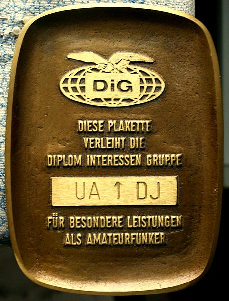 Нажмите на изображение для увеличения.  Название:DIG-Trophy.jpg Просмотров:33 Размер:195.7 Кб ID:159828