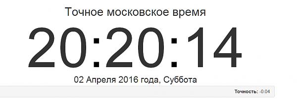 Нажмите на изображение для увеличения.  Название:время.PNG Просмотров:26 Размер:15.3 Кб ID:161366