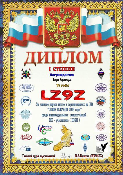 Нажмите на изображение для увеличения.  Название:LZ9Z 1-page-0.jpg Просмотров:23 Размер:2.48 Мб ID:161783