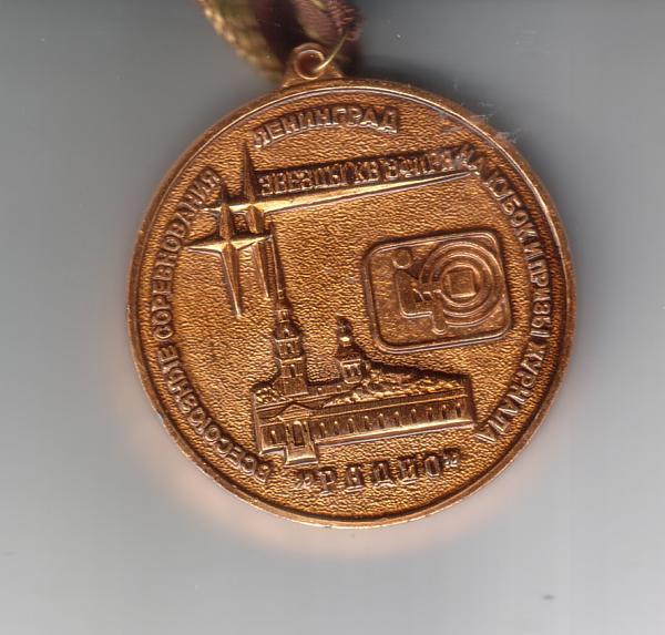 Нажмите на изображение для увеличения.  Название:zvezdy-efira-medal.jpg Просмотров:35 Размер:156.7 Кб ID:162384