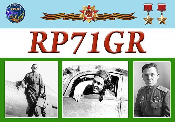 Нажмите на изображение для увеличения.  Название:RP71.jpg Просмотров:56 Размер:2.03 Мб ID:163183