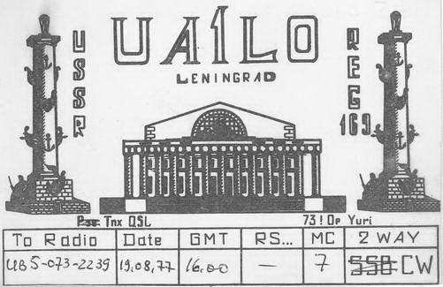 Название: UA1LO .jpg Просмотров: 1215  Размер: 46.0 Кб