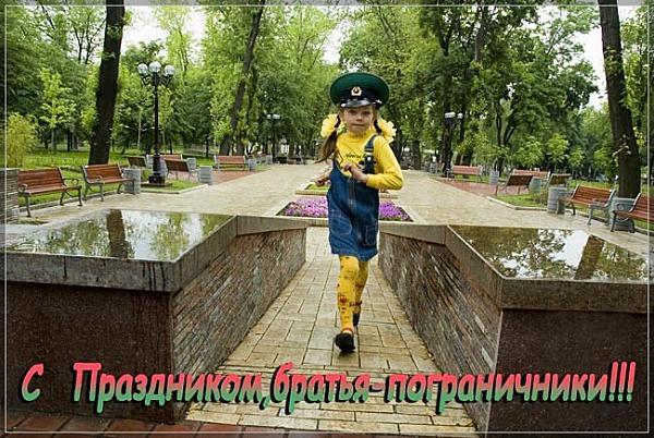 Нажмите на изображение для увеличения.  Название:den-pogranichnika-04.jpg Просмотров:45 Размер:115.4 Кб ID:164455