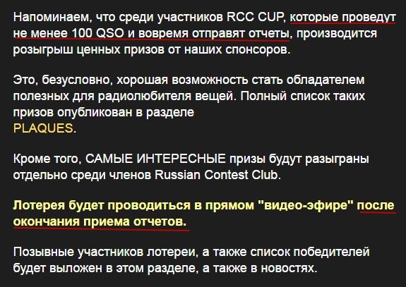 Название: LOTTERY  Russian Contest Club CUP - Google Chrome.jpg Просмотров: 521  Размер: 188.9 Кб
