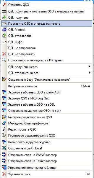Нажмите на изображение для увеличения.  Название:QSO_ochered.jpg Просмотров:17 Размер:93.4 Кб ID:168700