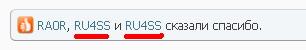 Название: RU4SS.jpg Просмотров: 420  Размер: 5.1 Кб