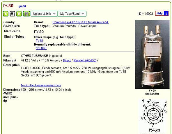 Название: 035_GU-80.jpg Просмотров: 359  Размер: 65.2 Кб