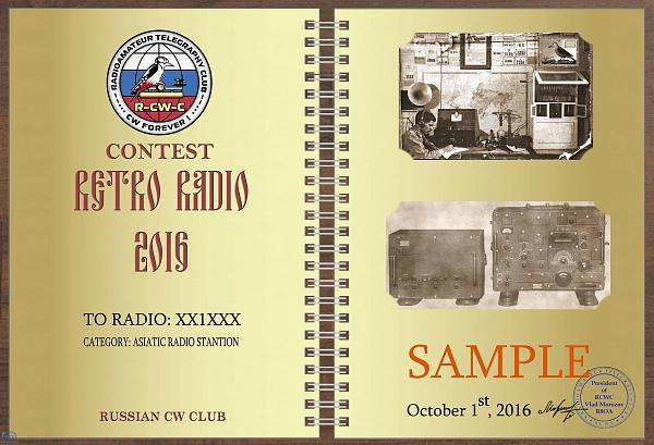Нажмите на изображение для увеличения.  Название:SAMPLE-AWARD RETRO RADIO 2016.jpg Просмотров:15 Размер:427.8 Кб ID:171980