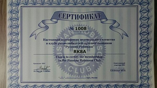 Нажмите на изображение для увеличения.  Название:Сертификат RK8A.jpg Просмотров:8 Размер:182.1 Кб ID:171982