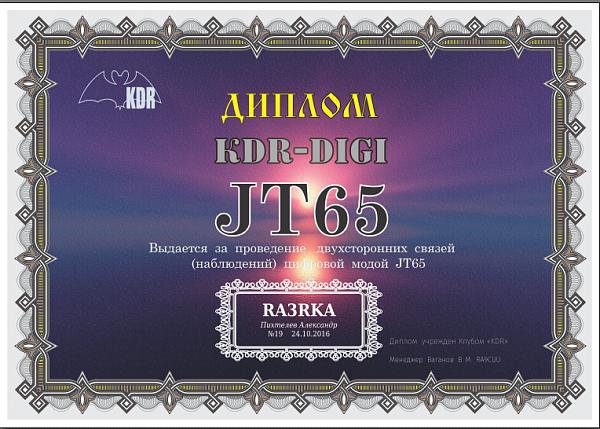 Нажмите на изображение для увеличения.  Название:диплом.PNG Просмотров:11 Размер:751.2 Кб ID:173982