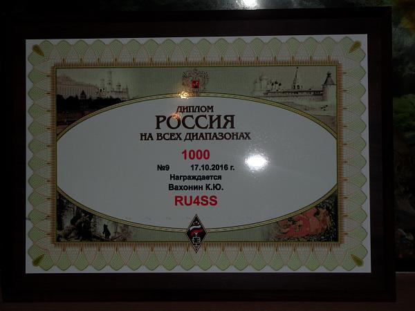 Нажмите на изображение для увеличения.  Название:RU4SS (RUSSIA).jpg Просмотров:22 Размер:949.7 Кб ID:174371