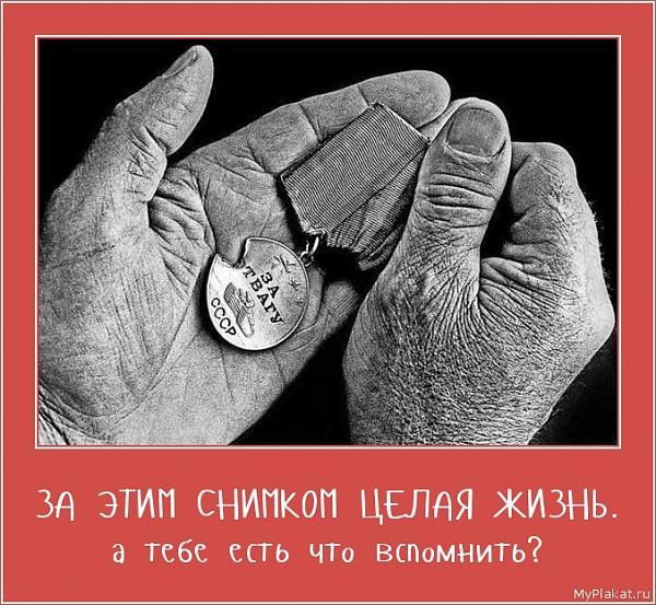 Нажмите на изображение для увеличения.  Название:2908-za_etim_snimkom_tselaia_jizni_a_tebe_esti_chto_vspomniti.jpg Просмотров:59 Размер:250.4 Кб ID:175189