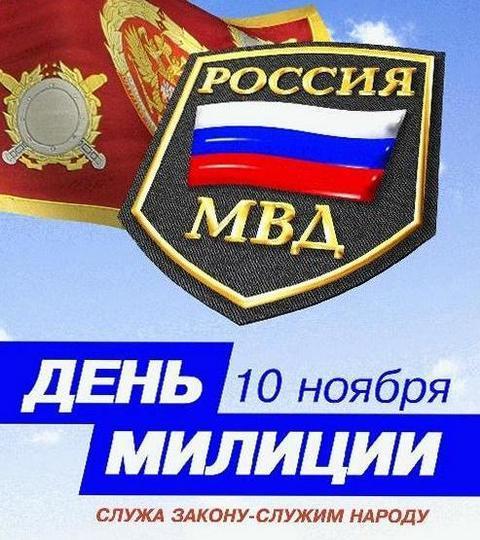 Название: 10-noyabrya-den-milicii-nasha-slujba-i-opasna-i-trudna-kartinka-1.jpg Просмотров: 485  Размер: 57.9 Кб