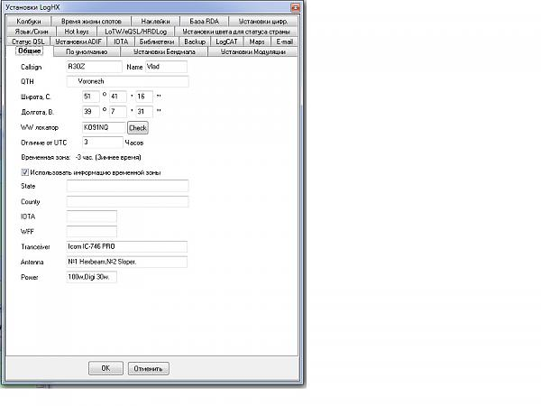 Нажмите на изображение для увеличения.  Название:Установки LogHX.jpg Просмотров:8 Размер:92.2 Кб ID:177529