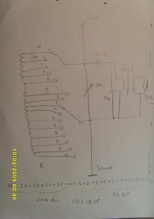 Нажмите на изображение для увеличения.  Название:схема.JPG Просмотров:385 Размер:30.7 Кб ID:17757