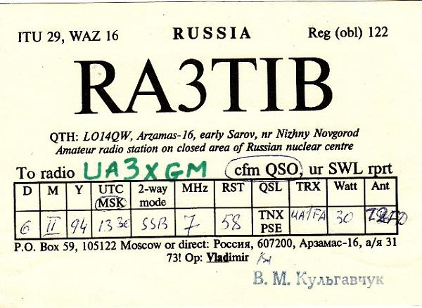 Нажмите на изображение для увеличения.  Название:RA3TIB QSL.jpg Просмотров:3 Размер:78.8 Кб ID:177812