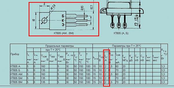 Нажмите на изображение для увеличения.  Название:кт805.JPG Просмотров:9 Размер:75.4 Кб ID:178139