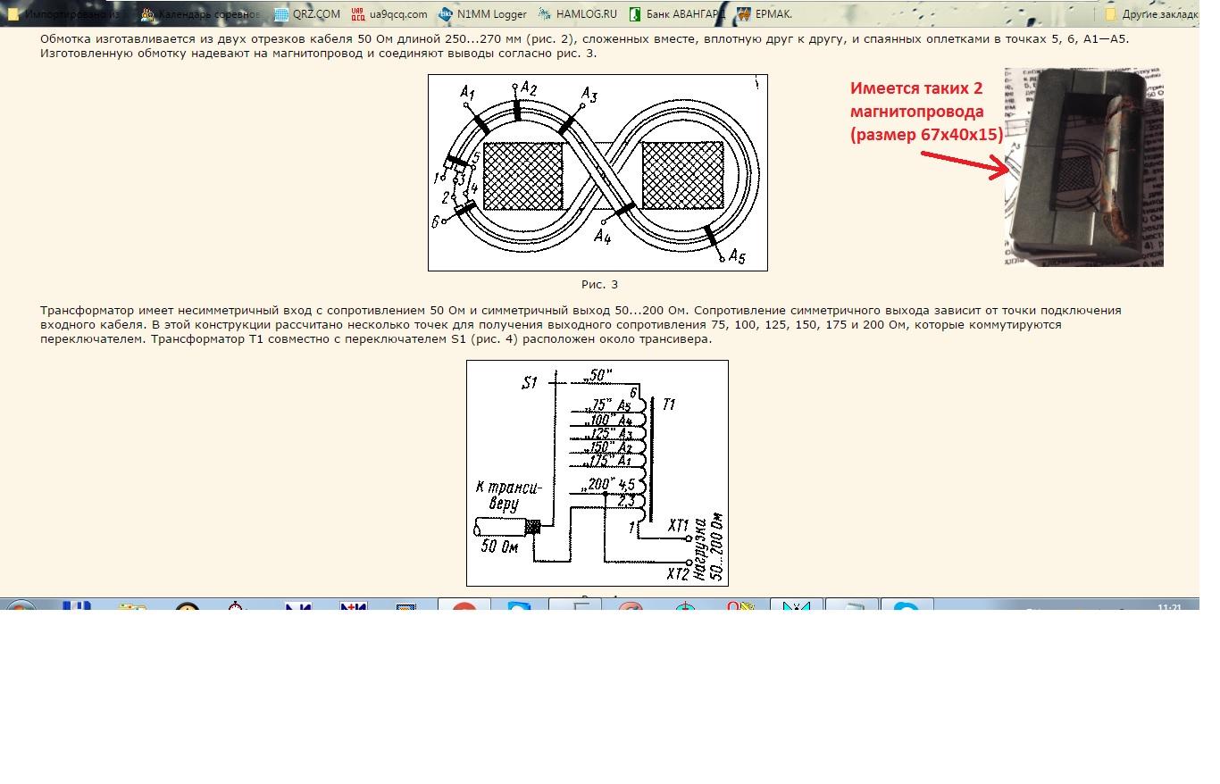 Нажмите на изображение для увеличения.  Название:Согласование м&#10.jpg Просмотров:83 Размер:219.2 Кб ID:178964
