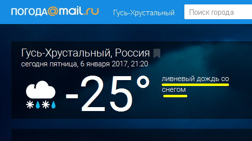 Название: Погода.jpg Просмотров: 213  Размер: 36.2 Кб