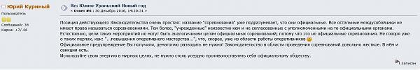 Нажмите на изображение для увеличения.  Название:Южно-Уральский &#1.JPG Просмотров:38 Размер:93.3 Кб ID:179172