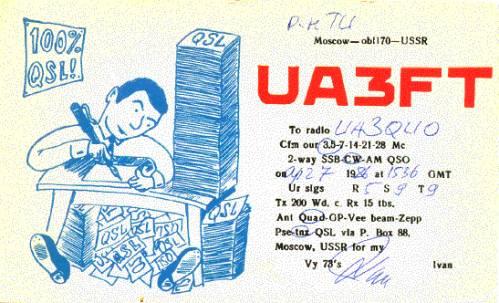 Название: UA3FT-QSL-1986.jpg Просмотров: 2257  Размер: 38.5 Кб