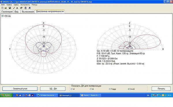 Нажмите на изображение для увеличения.  Название:UB5UG_BEAM_EH_40_mod_by_RW4HFN.JPG Просмотров:34 Размер:133.3 Кб ID:179754