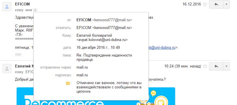 Нажмите на изображение для увеличения.  Название:eficom_3.PNG Просмотров:11 Размер:44.3 Кб ID:179785