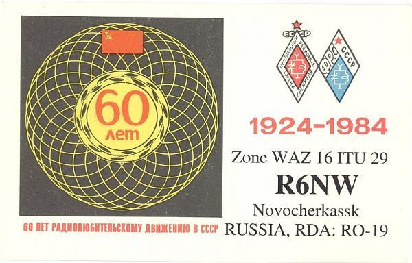 Нажмите на изображение для увеличения.  Название:R6NW СССР-1.jpg Просмотров:4 Размер:145.5 Кб ID:180416