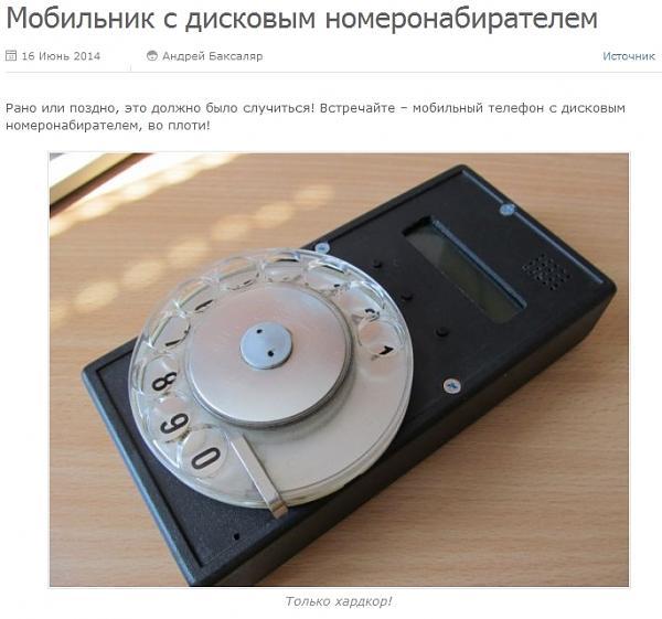 Нажмите на изображение для увеличения.  Название:Мобильник с дисковым номеронабирателем.jpg Просмотров:9 Размер:218.4 Кб ID:181088