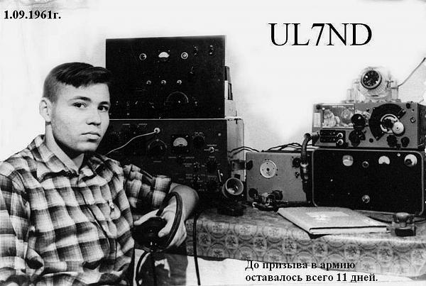 Нажмите на изображение для увеличения.  Название:UL7ND-1961-1.jpg Просмотров:7 Размер:235.8 Кб ID:181445