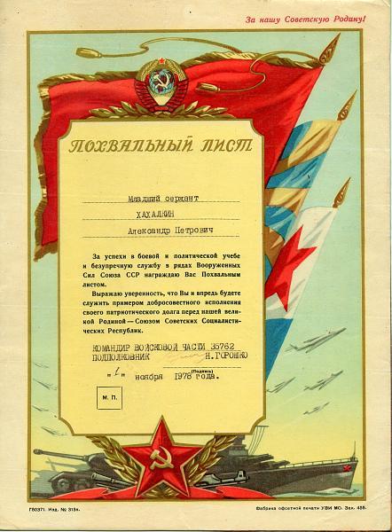 Нажмите на изображение для увеличения.  Название:1978.11.01 - пос. Леонидов&#10.jpg Просмотров:8 Размер:1.19 Мб ID:181514