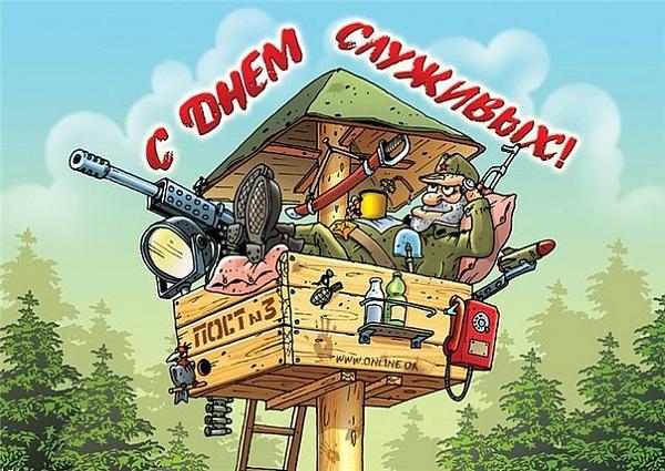 Нажмите на изображение для увеличения.  Название:sluzhivyi.jpg Просмотров:5 Размер:119.1 Кб ID:182491